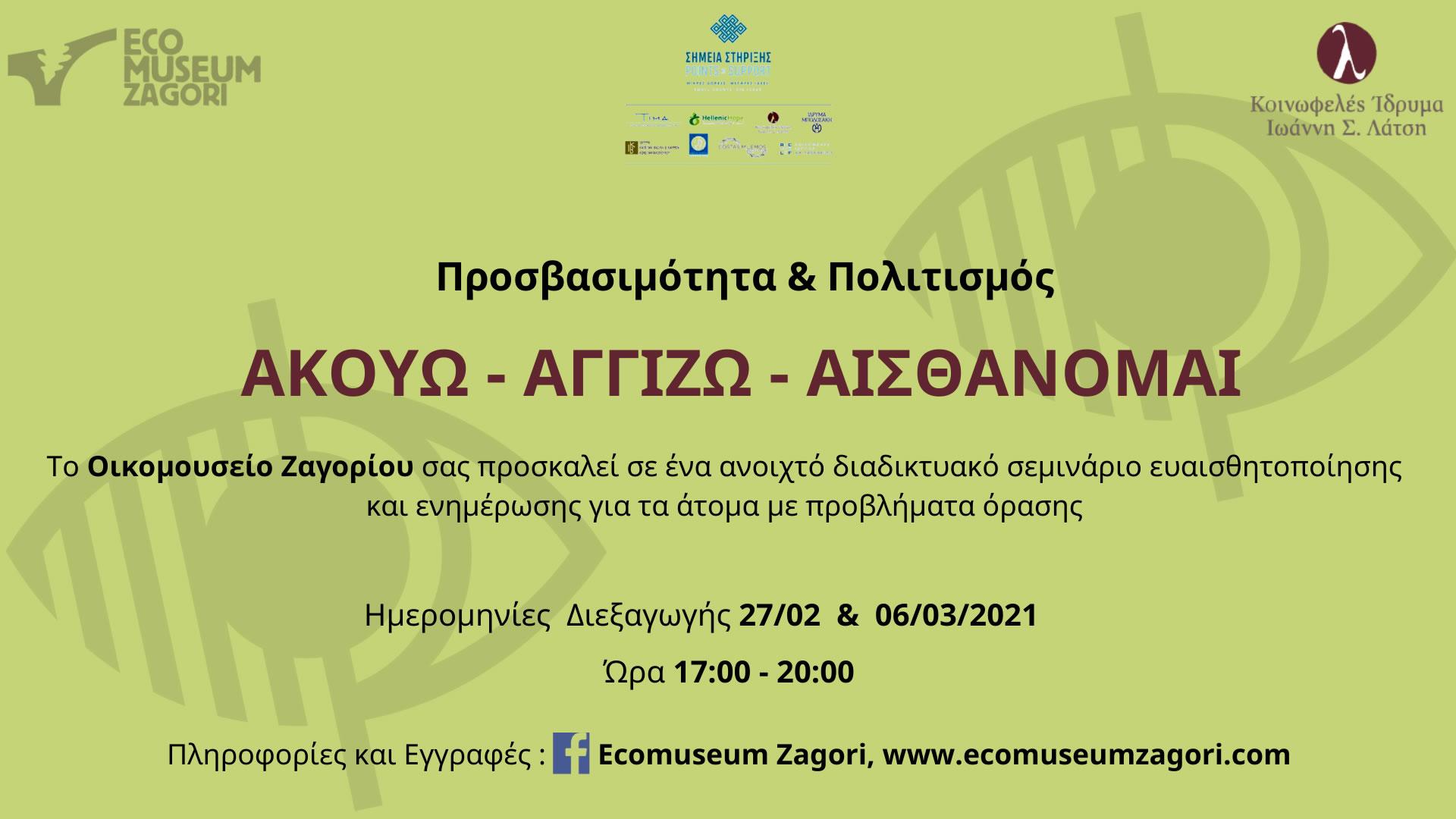 Διαδικτυακό ενημερωτικό σεμινάριο σχετικά με τη δράση «ΑΚΟΥΩ – ΑΓΓΙΖΩ –ΑΙΣΘΑΝΟΜΑΙ» και την προσβασιμότητα στον πολιτισμό