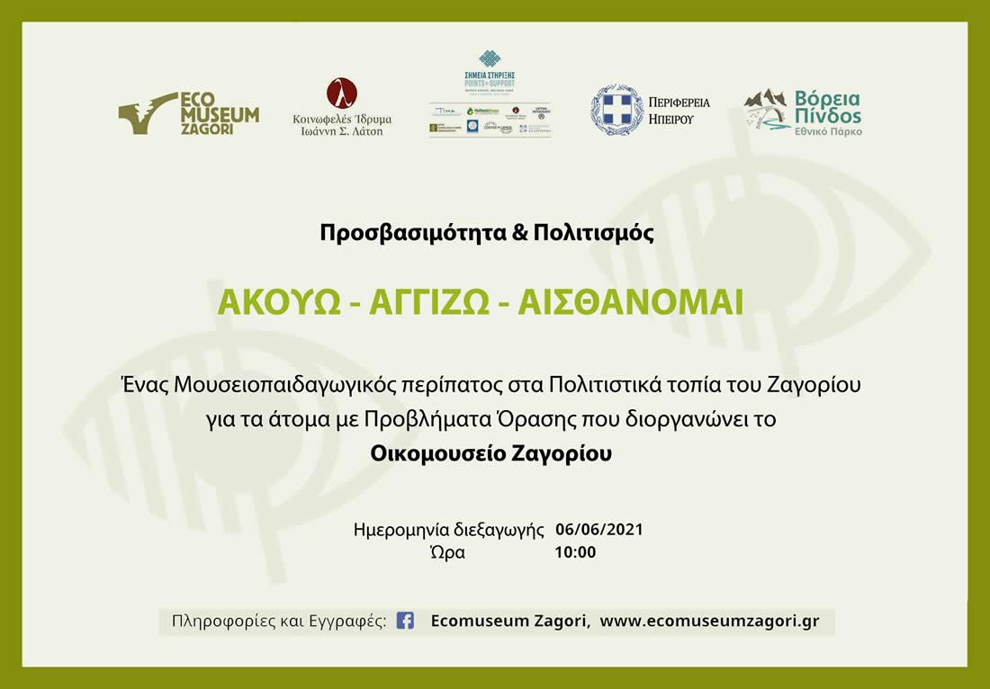 «ΑΚΟΥΩ – ΑΓΓΙΖΩ –ΑΙΣΘΑΝΟΜΑΙ»: ένα Mουσειοπαιδαγωγικό πρόγραμμα για άτομα με προβλήματα όρασης στο Ζαγόρι